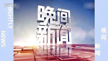 【高清】中央电视台晚间新闻 片头演绎