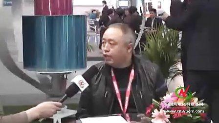 2011中国上海国际风能展览会泰玛风光专访(深圳市泰玛风光能源科技有限公司)