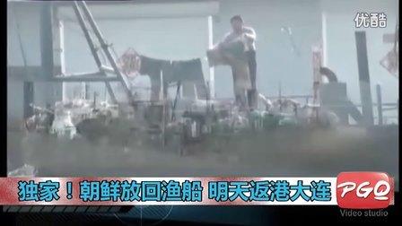 【高清】独家:朝扣押我渔民全部获释