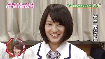 120508 対決に決着 指原莉乃 vs 乃木坂46