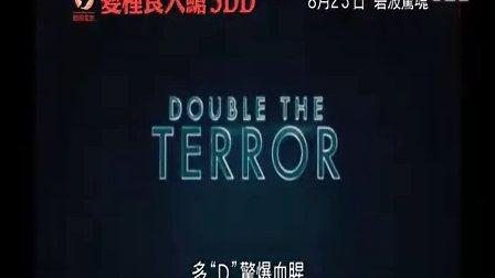 {食人鱼2}[变种食人鱼仓:祼命水世界]香港版预告片