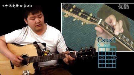 《听说爱情回来过》林忆莲 吉他弹唱教学 大伟吉他