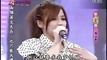 亚洲天团争霸战20120518吴宗宪、翁滋蔓