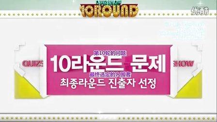 120330 一亿quiz show E13.赵权珍云【韩国综艺】