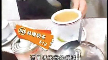 港式奶茶制作方法-满客咖啡