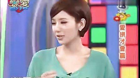 娱乐百分百-20120719 恋爱百分百