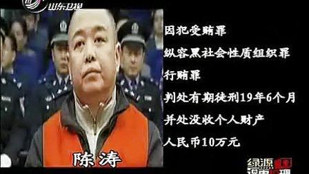 """震撼紀錄片:重慶色情魔窟""""亮點茶樓""""覆滅記"""