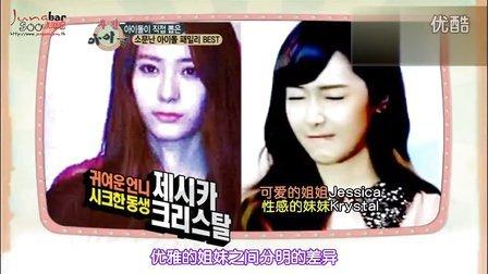 【韩语中字】121003 一周的偶像 郑氏姐妹 Jessca Krystal