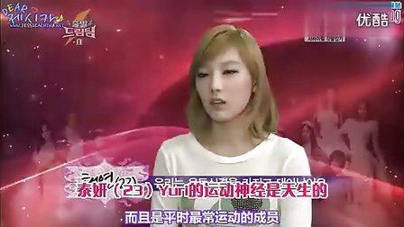 Dream Team  少女时代【☜我♡你☞】