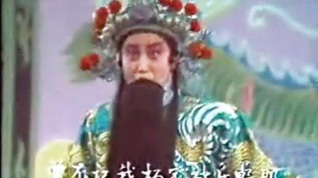 晋剧  精选   穆家含冤又饮恨  李月仙 (马派须生)  三关点帅  (4)