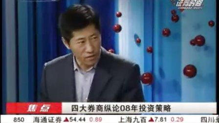 中国证券 20071214 四大券商纵论2008投资策略