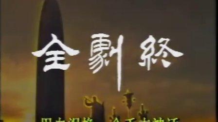 1989封神榜片尾曲:独占潇洒(屠洪纲)