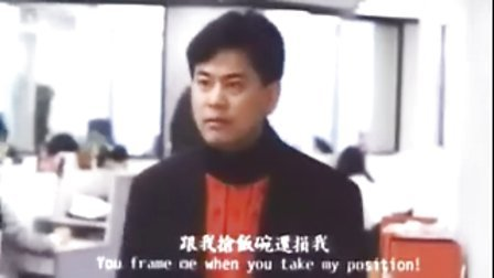 成奎安、吴君如、陈百祥等主演的香港喜剧鬼片《天师捉妖》中间部分