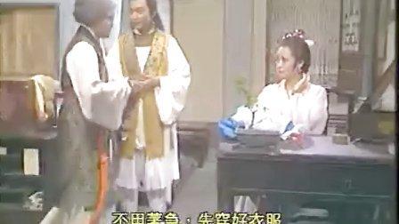 赖布衣妙算玄机(粤语)05b