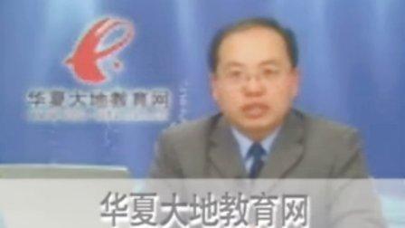 华夏大地教育网 自考 宪法学
