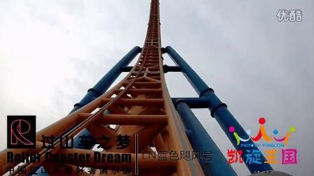 【稳固无振动】天津凯旋王国-U型过山车POV