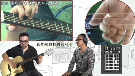 《青春》韩红 吉他弹唱教学 大伟吉他