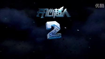 电影《开心超人2》电视宣传片之1