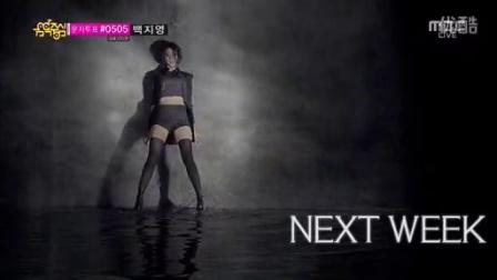 140517 T-ara朴智妍下周回归预告 MBC音乐中心 tara