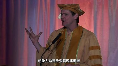 11 公民说 金凯瑞《选择所爱》玛赫西管理大学毕业演讲