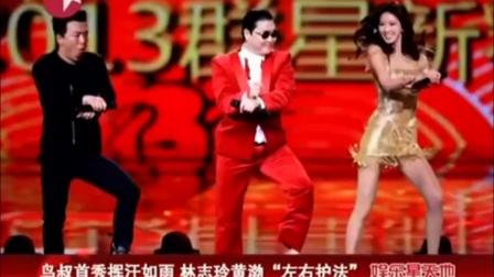 """【粉红豹】性感的""""长腿马""""林志玲和鸟叔跳江南style全程录像!"""