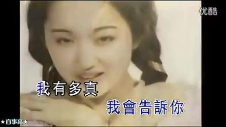 杨钰莹-轻轻地告诉你