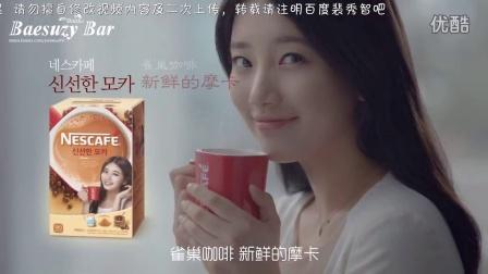 """【百度裴秀智吧中字】秀智 - 雀巢咖啡(NESCAFE)""""新鲜的摩卡""""CF"""