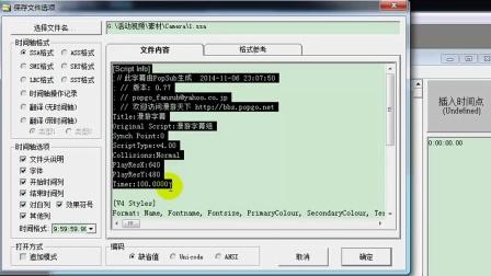 【教程】配字幕popsub使用制作lrc字幕文件导入会声会影