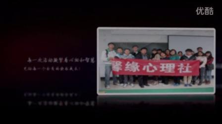 四川师范大学馨缘社宣传片