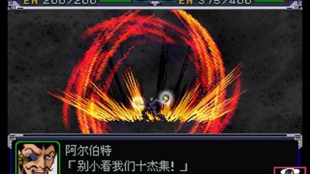 PS超级机器人大战α「冲击的阿尔伯特·全技能」