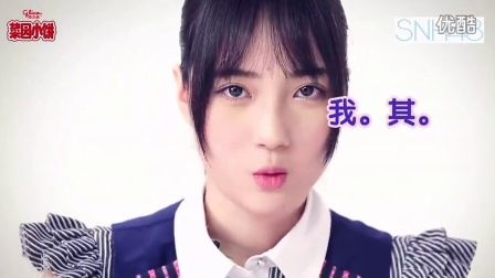 格力高菜园小饼玩出味视频-真心话计 (SNH48 赵嘉敏)