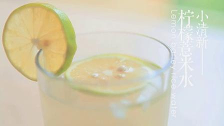 「厨娘物语」24柠檬薏米水