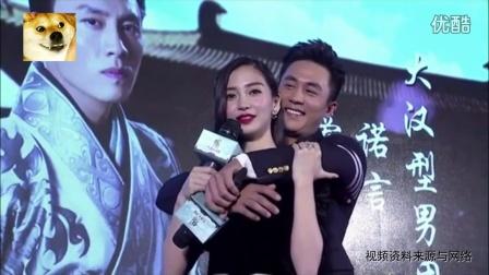 《大汉情缘之云中歌》发布会 Angelababy回应婚事 陈晓 杜淳