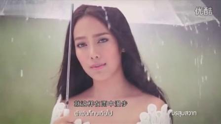 [恋上黑涩会]MV[你是暴风雨][泰语中字]