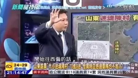 连军队也不敢入!山东阳谷神秘迷魂阵村10进9谜!新闻龙卷风 20150916