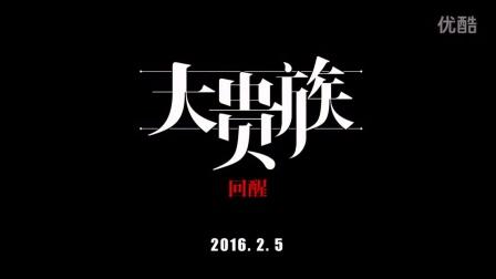 《大贵族》OVA宣传片:30秒