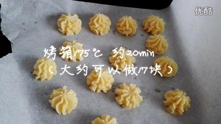 超好挤 味道敲棒哒淡奶油曲奇(。・ω・。)ノ♡