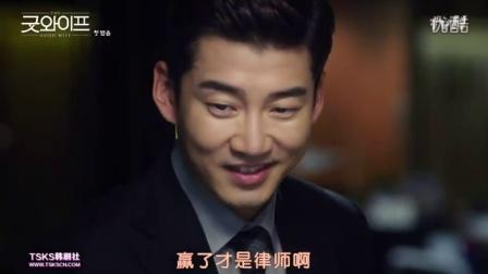 Good Wife 01[韩语中字]TSKS,全度妍,刘智泰,尹启相,李源根