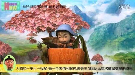 亲子动画片《神秘世界历险记3》 暑假暴笑登场