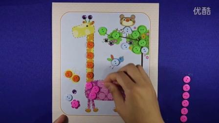 爱乐家园 亲子游戏 长颈鹿纽扣画 智力手工 粉红小猪