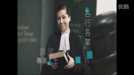 卫兰Janice 公益金便服日 广告 2012