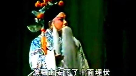 上党落子 二进宫 由原山西省省委书记胡富国,上党戏曲表演艺术家郝聘芝联袂演出