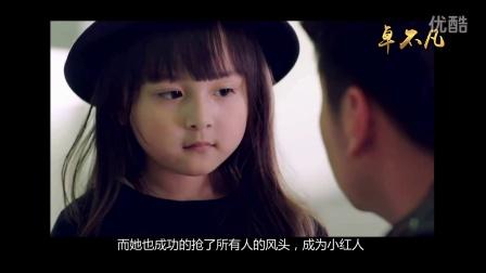 芈月传 小芈月 刘楚恬 资料信息