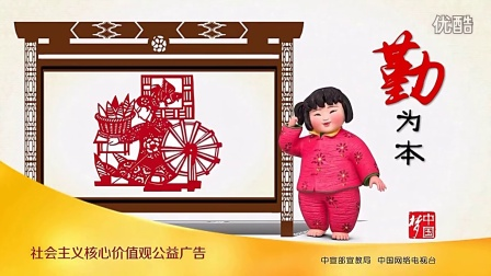 中国梦-梦娃公益广告宣传片合辑版