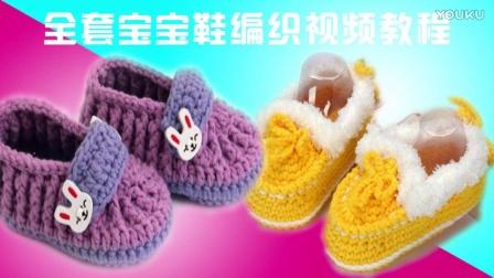 全网独家!婴儿鞋底  毛线棉鞋棒针钩针编织视频教 程宝宝婴儿鞋子 毛衣 帽子