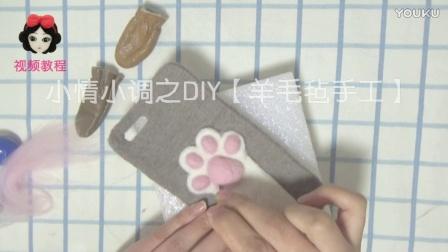 小情小调羊毛毡·针毡·猫爪手机壳的制作