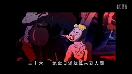 因果报应是真的《善恶因果业报地狱》佛教动画片佛教动漫
