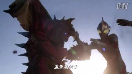 《来的希望上传》盖亚奥特曼主题曲MV中文字幕版