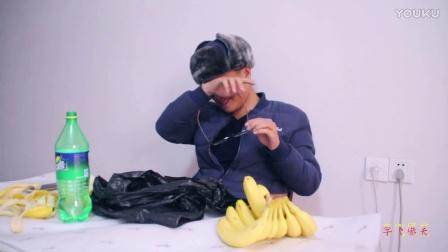 骚年挑战香蕉和雪碧一起吃,看的我都想吐了