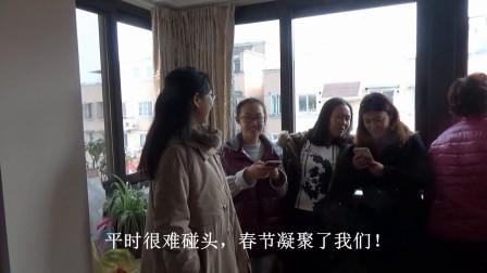 新居里的欢乐——记浦东春节家庭大聚会